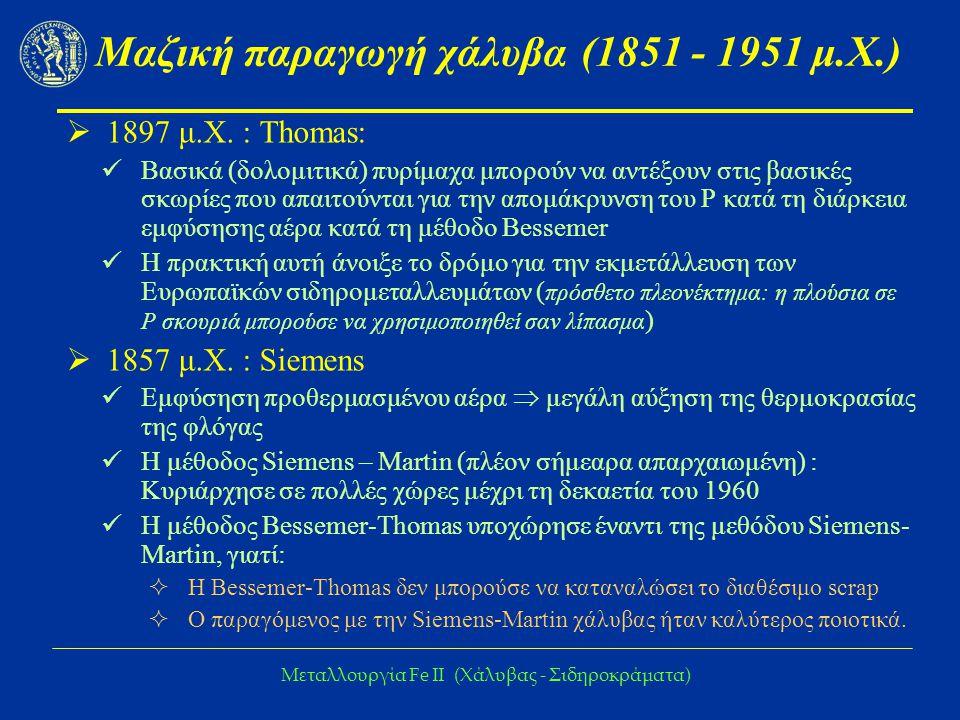 Μεταλλουργία Fe IΙ (Χάλυβας - Σιδηροκράματα) Μαζική παραγωγή χάλυβα (1851 - 1951 μ.Χ.)  1897 μ.Χ.
