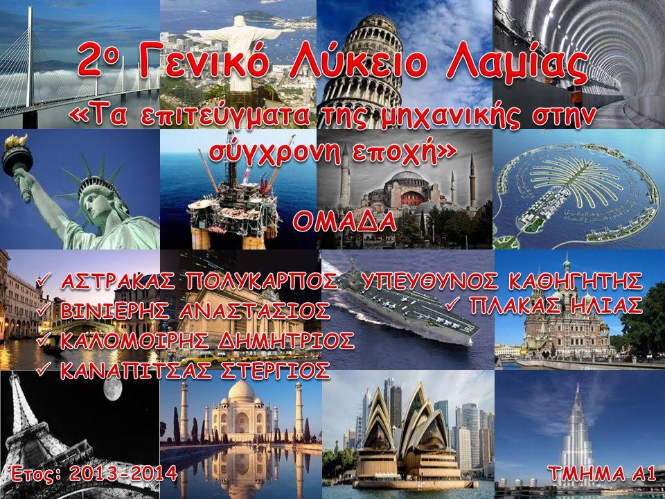 ΑΑγία Σοφία (Κωνσταντινούπολη) ΦΦράγμα του Ασσουάν (Αίγυπτος) BBurj Khalifa (Ντουμπάι) ΔΔιώρυγα Παναμά (Παναμάς) AAizhai Extra Rarge Suspension Bridge (Κίνα) ΑΑεροσκάφος Κονκόρντ ΌΌπερα Σίδνεϊ (Σίδνεϊ) ΑΑεροδρόμιο Κανσαϊ (Ιαπωνία) ΣΣήραγγα της Μάγχης (Αγγλία –Γαλλία) PPalm Islands (Ντουμπάι)
