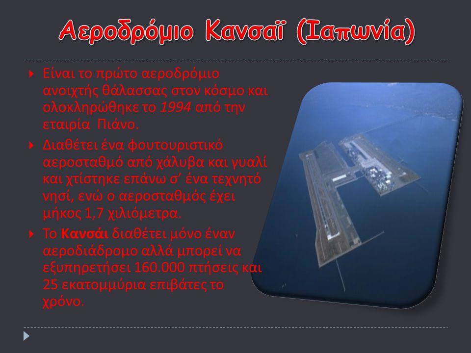 ΕΕίναι το πρώτο αεροδρόμιο ανοιχτής θάλασσας στον κόσμο και ολοκληρώθηκε το 1994 από την εταιρία Πιάνο. ΔΔιαθέτει ένα φουτουριστικό αεροσταθμό από