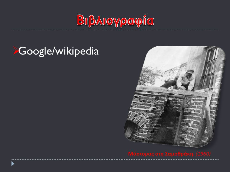 GGoogle/wikipedia Μάστορας στη Σαμοθράκη. (1960)