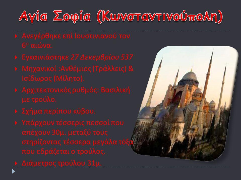 ΑΑνεγέρθηκε επί Ιουστινιανού τον 6 ο αιώνα. ΕΕγκαινιάστηκε 27 Δεκεμβρίου 537 ΜΜηχανικοί : Ανθέμιος ( Τράλλεις ) & Ισίδωρος ( Μίλητο ). ΑΑρχιτε