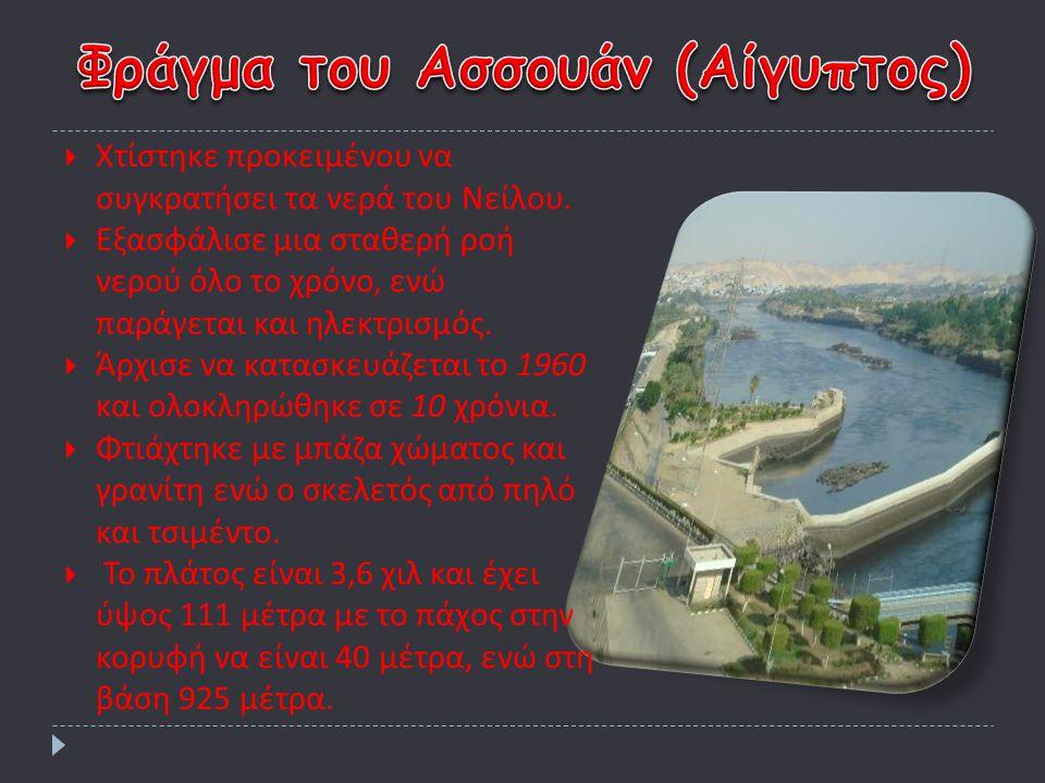 ΧΧτίστηκε προκειμένου να συγκρατήσει τα νερά του Νείλου. ΕΕξασφάλισε μια σταθερή ροή νερού όλο το χρόνο, ενώ παράγεται και ηλεκτρισμός. ΆΆρχισε