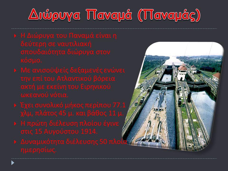 ΕΕίναι η μεγαλύτερη κρεμαστή γέφυρα στον κόσμο. Έ Έχει μήκος 1.176 μέτρα και ύψος 336 μέτρα.