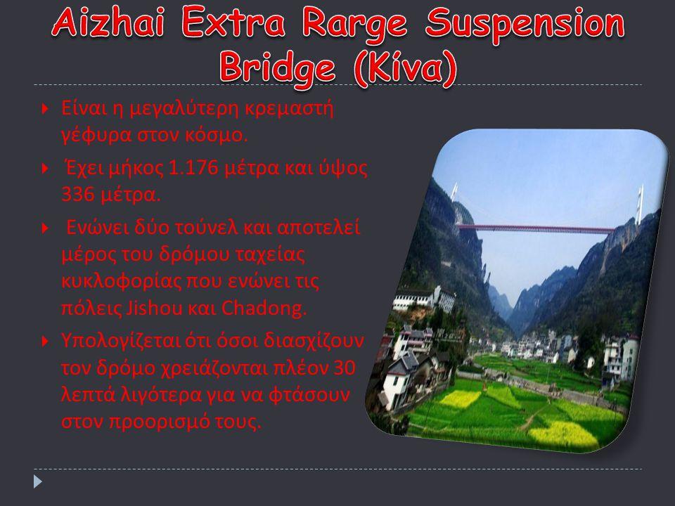 ΕΕίναι η μεγαλύτερη κρεμαστή γέφυρα στον κόσμο.  Έ Έχει μήκος 1.176 μέτρα και ύψος 336 μέτρα.  Ε Ενώνει δύο τούνελ και αποτελεί μέρος του δρόμου
