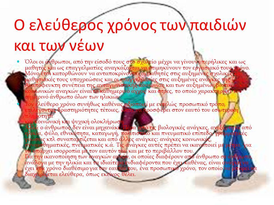 Ο ελεύθερος χρόνος των παιδιών και των νέων Όλοι οι άνθρωποι, από την είσοδό τους στο σχολείο μέχρι να γίνουν υπερήλικες και ως μαθητές και ως επαγγελ