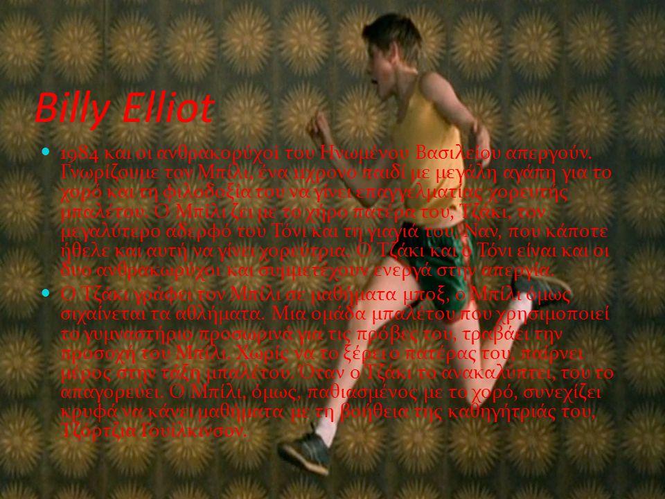 Billy Elliot 1984 και οι ανθρακoρύχoi του Ηνωμένου Βασιλείου απεργούν.