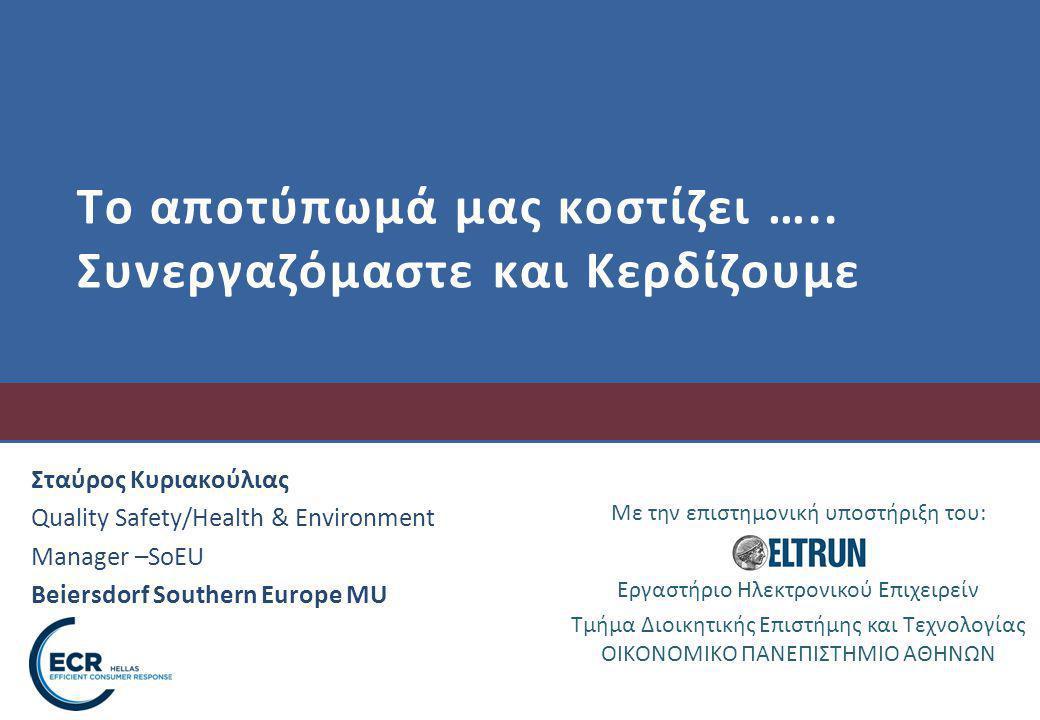 Σταύρος Κυριακούλιας Quality Safety/Health & Environment Manager –SoEU Beiersdorf Southern Europe MU Το αποτύπωμά μας κοστίζει ….. Συνεργαζόμαστε και