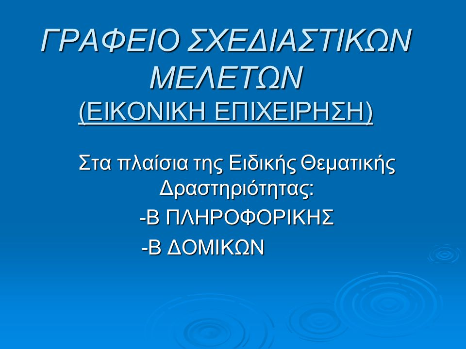 ΕΠΑΛ ΖΑΚΥΝΘΟΥ Β ΠΛΗΡ- Β ΔΟΜ 2012-201312 ΕΞΟΠΛΙΣΜΟΣ  ΗΥ :ποσό,ποιά(τύπος μοντελο, μάρκα) Δικτύωση :modem Δικτύωση :modem  Σχεδιαστικά:(σχεδιαστήρια,γραφεία, όργανα σχεδιαστηρίου) όργανα σχεδιαστηρίου) plotter plotter
