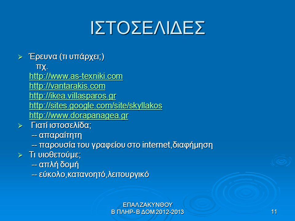 ΕΠΑΛ ΖΑΚΥΝΘΟΥ Β ΠΛΗΡ- Β ΔΟΜ 2012-201311 ΙΣΤΟΣΕΛΙΔΕΣ  Έρευνα (τι υπάρχει;) πχ. πχ. http://www.as-texniki.com http://www.as-texniki.comhttp://www.as-te
