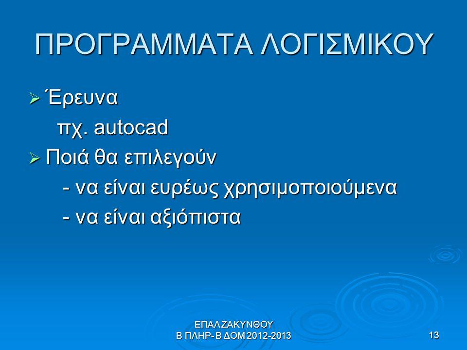 ΕΠΑΛ ΖΑΚΥΝΘΟΥ Β ΠΛΗΡ- Β ΔΟΜ 2012-201313 ΠΡΟΓΡΑΜΜΑΤΑ ΛΟΓΙΣΜΙΚΟΥ  Έρευνα πχ. autocad πχ. autocad  Ποιά θα επιλεγούν - να είναι ευρέως χρησιμοποιούμενα