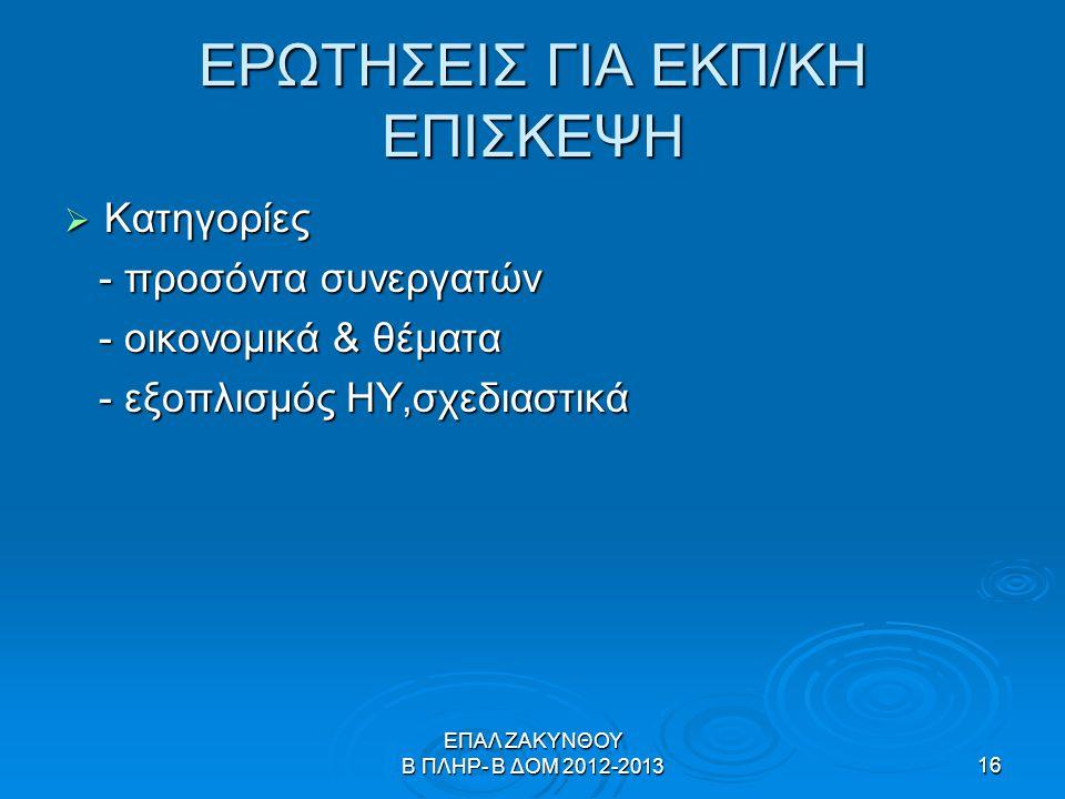 ΕΠΑΛ ΖΑΚΥΝΘΟΥ Β ΠΛΗΡ- Β ΔΟΜ 2012-201316 ΕΡΩΤΗΣΕΙΣ ΓΙΑ ΕΚΠ/ΚΗ ΕΠΙΣΚΕΨΗ  Κατηγορίες - προσόντα συνεργατών - προσόντα συνεργατών - οικονομικά & θέματα -