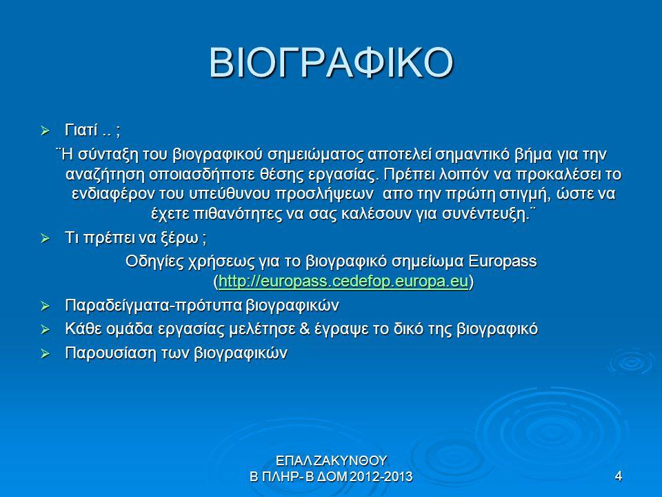 ΕΠΑΛ ΖΑΚΥΝΘΟΥ Β ΠΛΗΡ- Β ΔΟΜ 2012-20134 ΒΙΟΓΡΑΦΙΚΟ  Γιατί.. ; ¨Η σύνταξη του βιογραφικού σημειώματος αποτελεί σημαντικό βήμα για την αναζήτηση οποιασδ