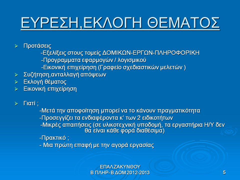 ΕΠΑΛ ΖΑΚΥΝΘΟΥ Β ΠΛΗΡ- Β ΔΟΜ 2012-20136 ΤΜΗΜΑΤΑ ΤΟΥ PROJECT -Κάτοψη, πρόσοψη γραφείων -Όνομα γραφείου -Logo γραφείου (λογότυπο) -Websites (έρευνα, προτάσεις, τι θα υιοθετήσουμε για το website του γραφείου)(ιστοσελίδα) -Εξοπλισμός [ Η/Υ,(τι,ποσά,ποιά),σχεδιαστικός] -Προγράμματα λογισμικού (ποιά είναι,τι κάνουν ;) -Νομικά & οικονομικά θέματα -Δομή website του γραφείου -Παραγωγή του website -Παραγωγή του powerpoint, (παραδοτέου) -Q για εκπ/κη επίσκεψη {αν γίνει η επίσκεψη} -Τι μου αρέσει ; -Τι θα ήθελα να γίνει διαφορετικά.