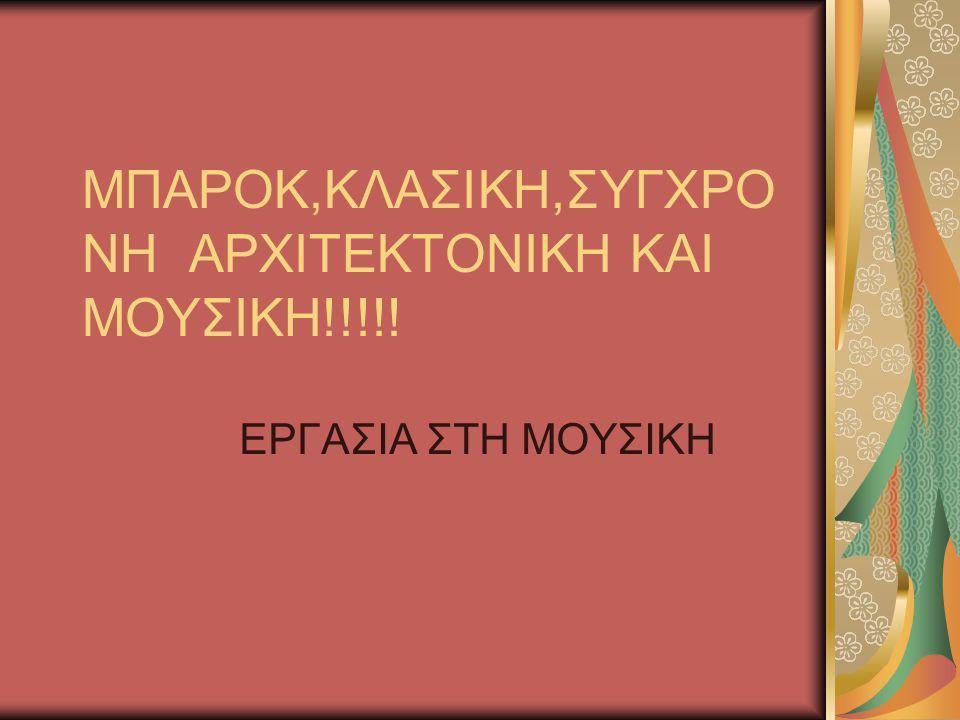 ΜΠΑΡΟΚ,ΚΛΑΣΙΚΗ,ΣΥΓΧΡΟ ΝΗ ΑΡΧΙΤΕΚΤΟΝΙΚΗ ΚΑΙ ΜΟΥΣΙΚΗ!!!!! ΕΡΓΑΣΙΑ ΣΤΗ ΜΟΥΣΙΚΗ