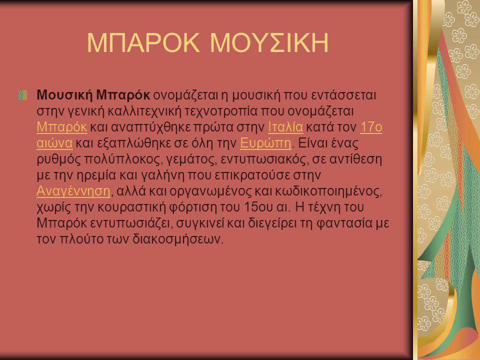 ΧΡΟΝΟΔΙΑΓΡΑΜΜΑ ΣΥΝΘΕΤΩΝ