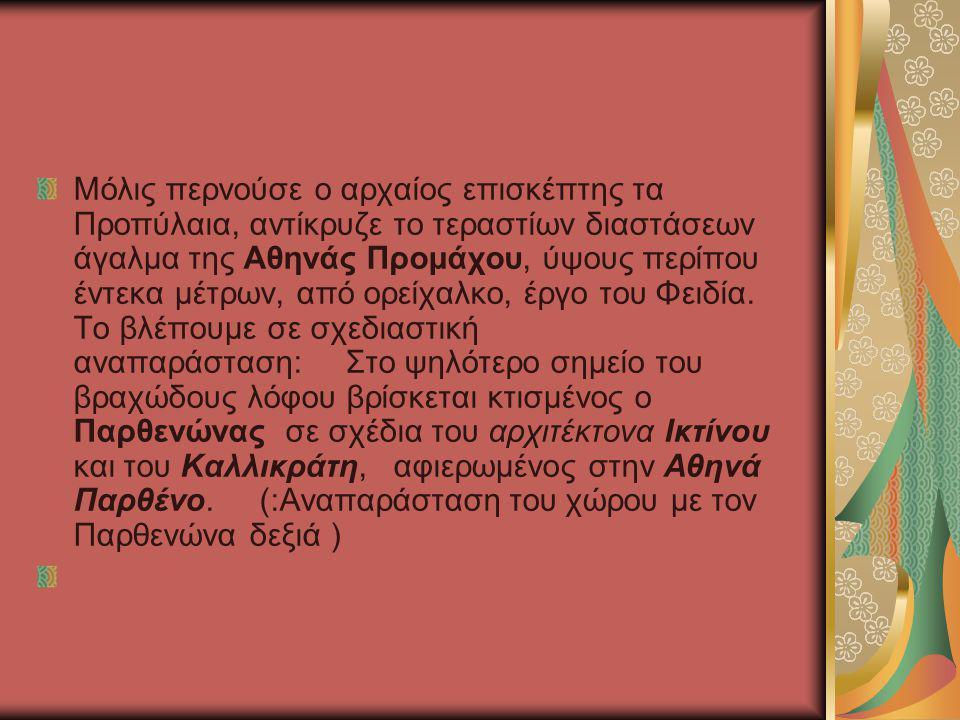 Μόλις περνούσε ο αρχαίος επισκέπτης τα Προπύλαια, αντίκρυζε το τεραστίων διαστάσεων άγαλμα της Αθηνάς Προμάχου, ύψους περίπου έντεκα μέτρων, από ορείχ