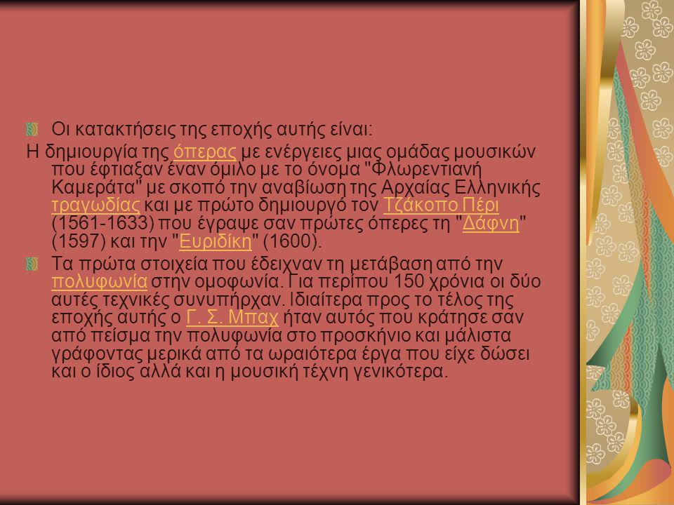 ΚΛΑΣΙΚΗ ΑΡΧΙΤΕΚΤΟΝΙΚΗ Κατά τον 5ο αιώνα π.Χ.