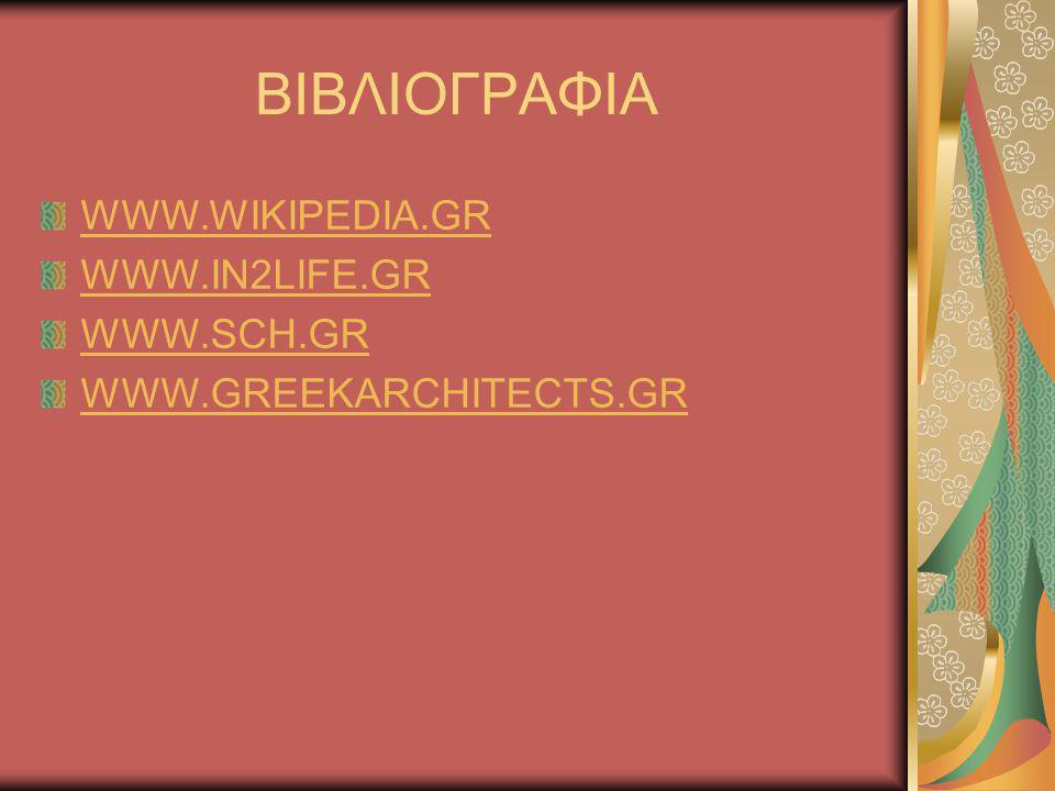 ΒΙΒΛΙΟΓΡΑΦΙΑ WWW.WIKIPEDIA.GR WWW.IN2LIFE.GR WWW.SCH.GR WWW.GREEKARCHITECTS.GR