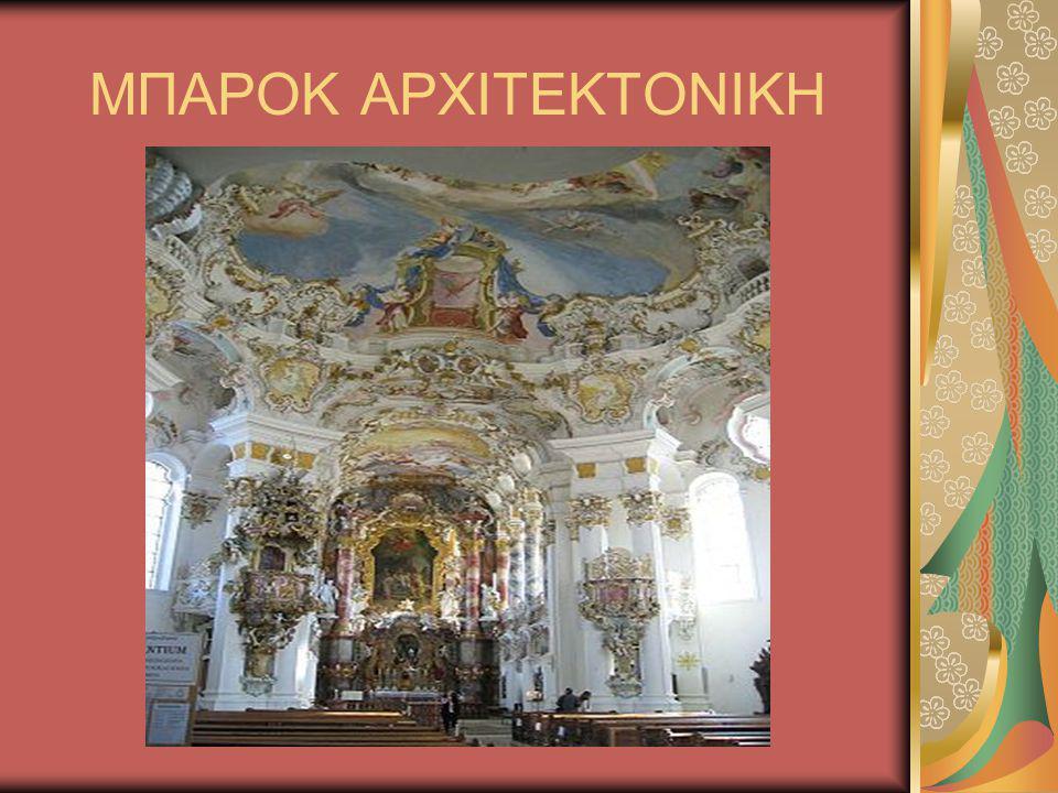 Η μπαρόκ αρχιτεκτονική εμφανίζεται στις αρχές του 17ου αιώνα στην Ιταλία και γρήγορα εξαπλώνεται και στην υπόλοιπη Ευρώπη.