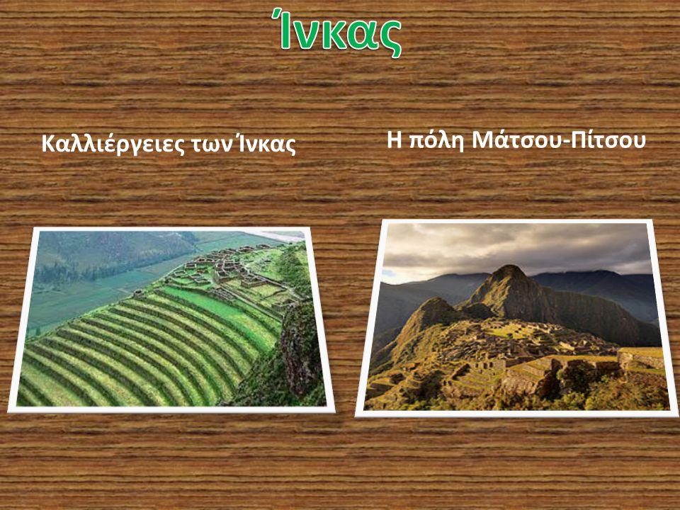 Αναφορά στο Μάτσου-Πίτσου Η ιστορία του Μάτσου-Πίτσου Το Μάτσου Πίτσου (στη γλώσσα Κέτσουα σημαίνει αρχαίο βουνό ), βρίσκεται σε υψόμετρο 2430 μέτρων στις περουβιανές Άνδεις.