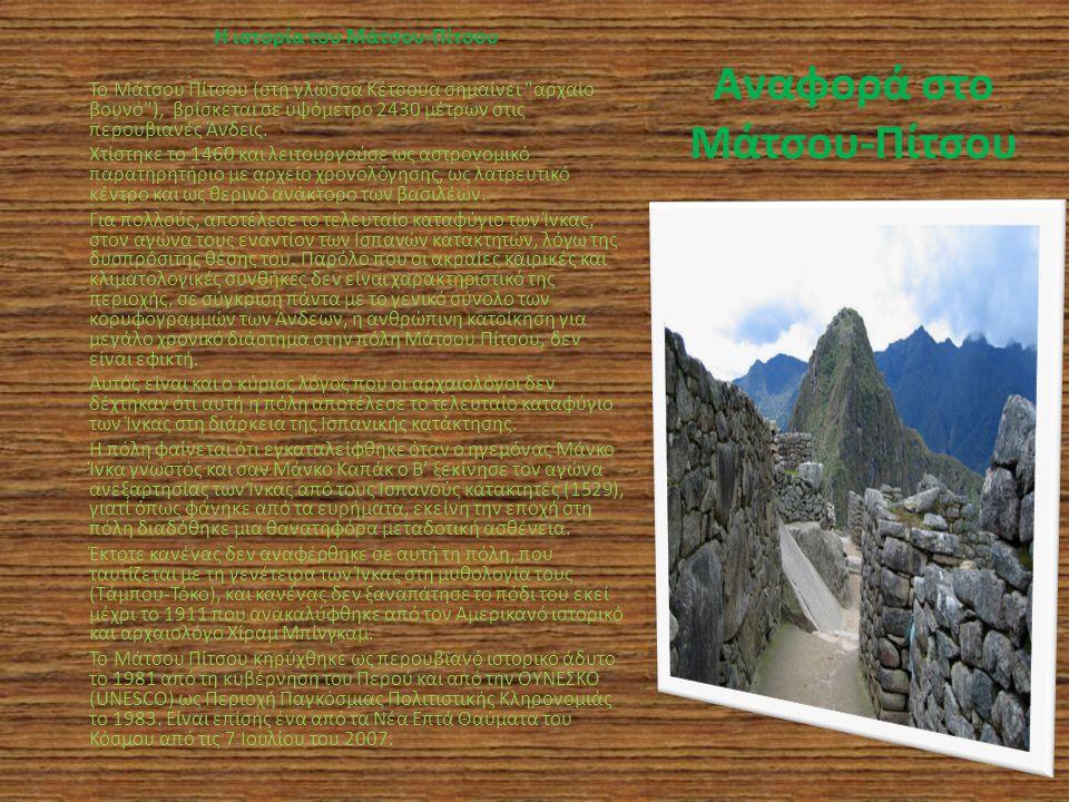 Τεχνολογία υγρής πέτρας στο Μάτσου Πίτσου των Ίνκας Το Μάτσου Πίτσου είναι ένα προκολομβιανό κτιριακό συγκρότημα στην περιοχή Κούσκο του Περού,χτισμένη σε υψόμετρο 2,5 χιλιομέτρων πάνω από το επίπεδο της θάλασσας.Και αυτά είναι όλα όσα ξέρουμε μέχρι σήμερα για το μέρος.