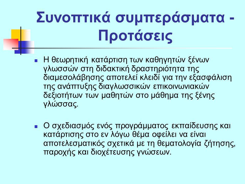 Συνοπτικά συμπεράσματα - Προτάσεις Η θεωρητική κατάρτιση των καθηγητών ξένων γλωσσών στη διδακτική δραστηριότητα της διαμεσολάβησης αποτελεί κλειδί γι