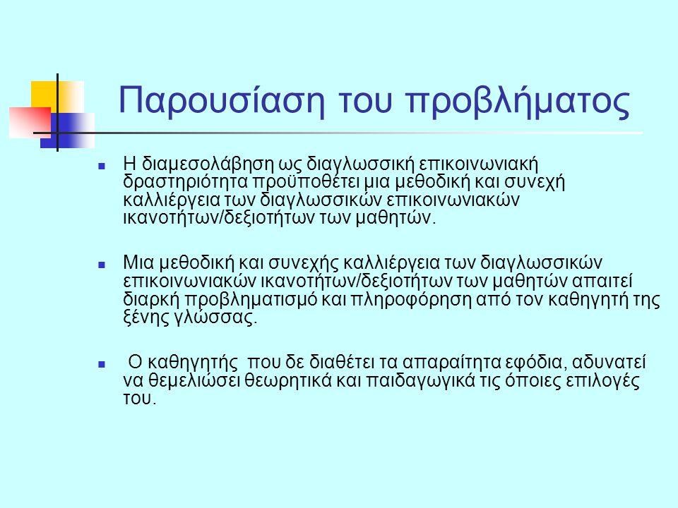 Παρουσίαση του προβλήματος Η διαμεσολάβηση ως διαγλωσσική επικοινωνιακή δραστηριότητα προϋποθέτει μια μεθοδική και συνεχή καλλιέργεια των διαγλωσσικών