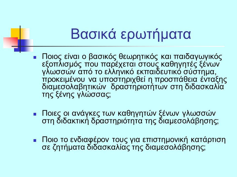 Βασικά ερωτήματα Ποιος είναι ο βασικός θεωρητικός και παιδαγωγικός εξοπλισμός που παρέχεται στους καθηγητές ξένων γλωσσών από το ελληνικό εκπαιδευτικό