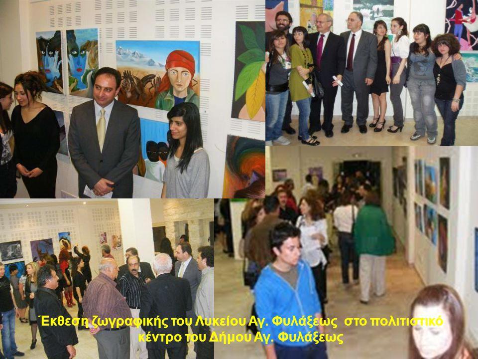 Έκθεση ζωγραφικής του Λυκείου Αγ. Φυλάξεως στο πολιτιστικό κέντρο του Δήμου Αγ. Φυλάξεως
