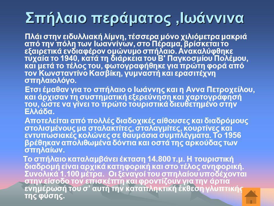 Σπήλαιο περάματος,Ιωάννινα Πλάι στην ειδυλλιακή λίμνη, τέσσερα μόνο χιλιόμετρα μακριά από την πόλη των Ιωαννίνων, στο Πέραμα, βρίσκεται το εξαιρετικά
