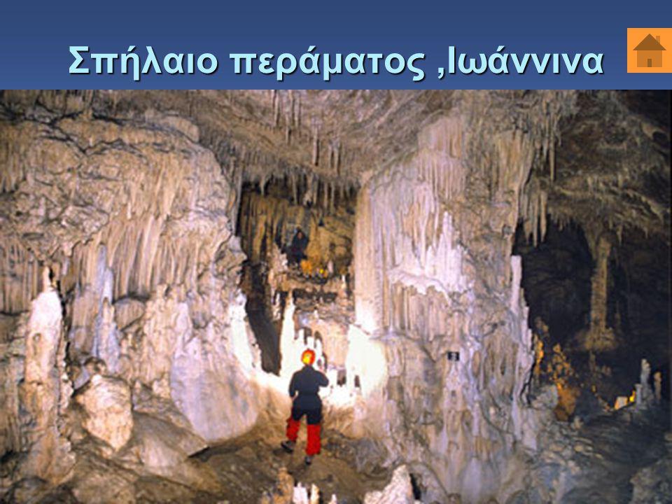 Σπήλαιο περάματος,Ιωάννινα