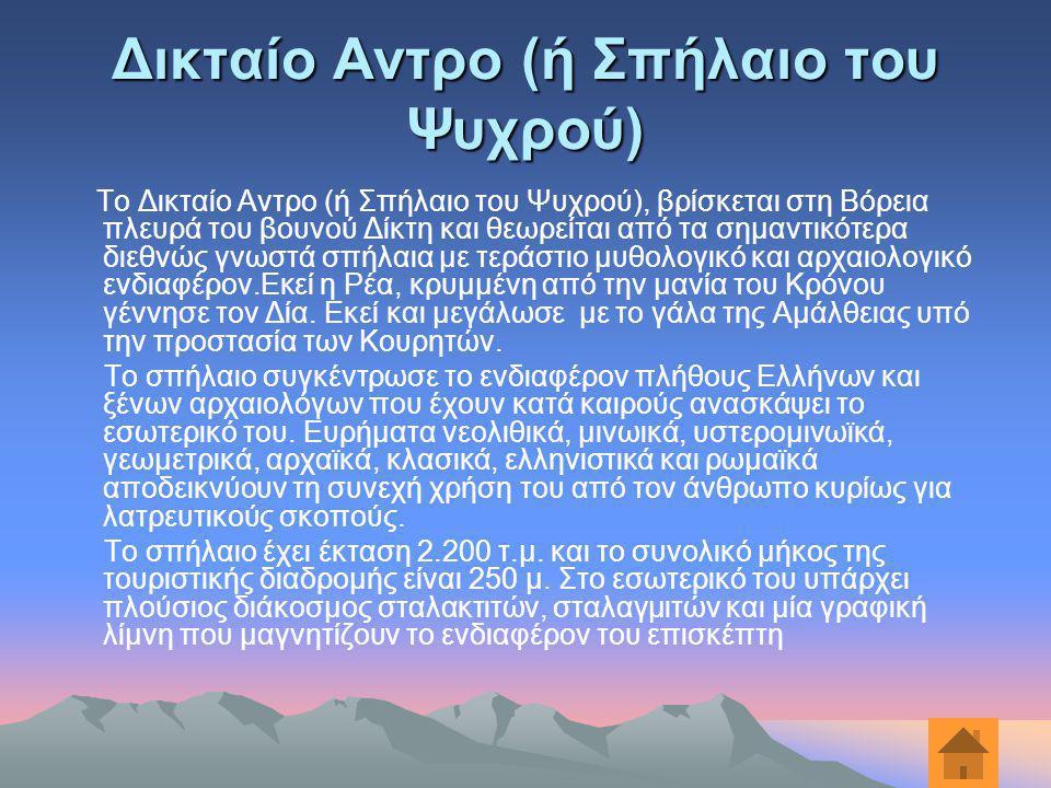 Δικταίο Αντρο (ή Σπήλαιο του Ψυχρού) Το Δικταίο Αντρο (ή Σπήλαιο του Ψυχρού), βρίσκεται στη Βόρεια πλευρά του βουνού Δίκτη και θεωρείται από τα σημαντ