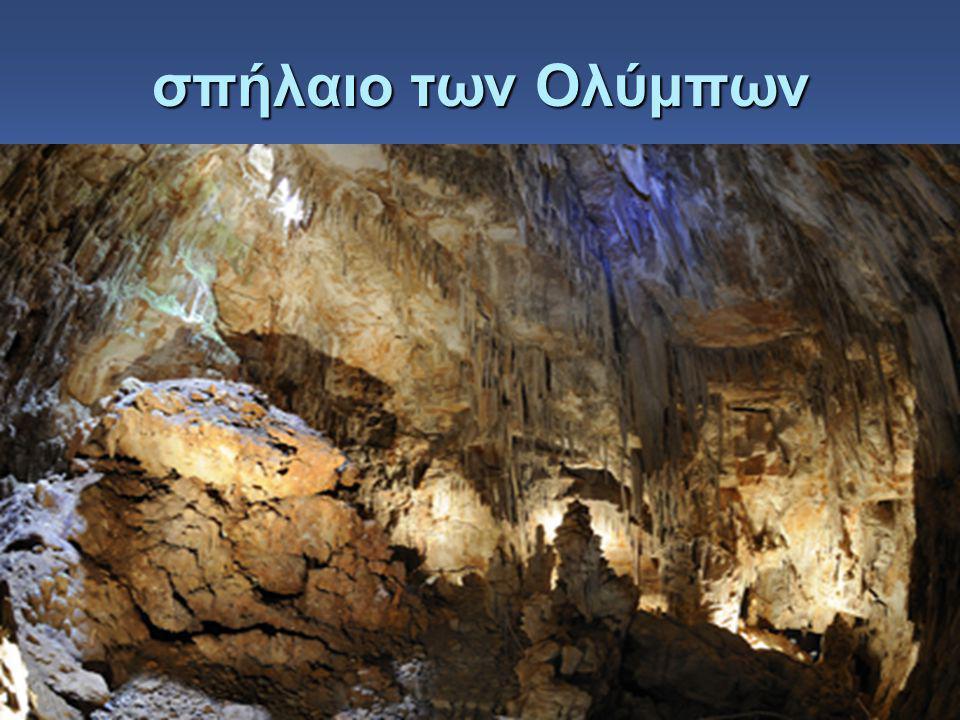 σπήλαιο των Ολύμπων