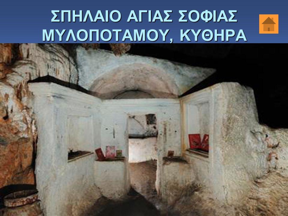 ΣΠΗΛΑΙΟ ΑΓΙΑΣ ΣΟΦΙΑΣ ΜΥΛΟΠΟΤΑΜΟΥ, ΚΥΘΗΡΑ