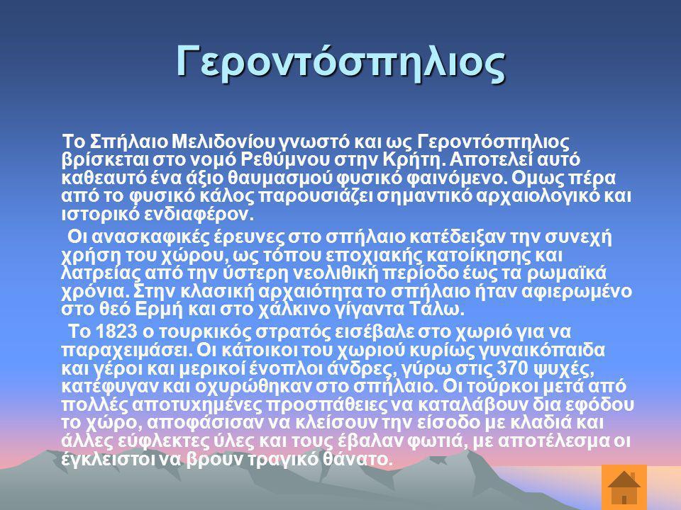 Γεροντόσπηλιος Το Σπήλαιο Mελιδoνίoυ γνωστό και ως Γεροντόσπηλιος βρίσκεται στο νομό Ρεθύμνου στην Κρήτη. Αποτελεί αυτό καθεαυτό ένα άξιο θαυμασμού φυ