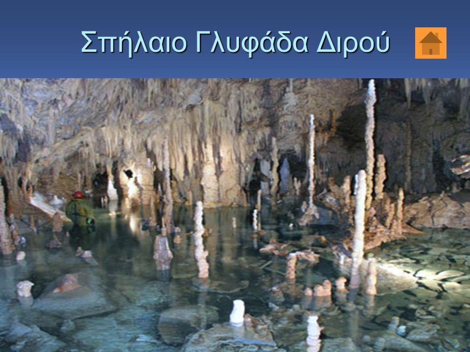 Σπήλαιο Γλυφάδα Διρού