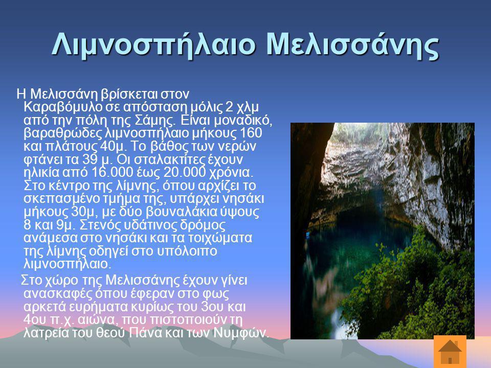 Λιμνοσπήλαιο Μελισσάνης Η Μελισσάνη βρίσκεται στον Καραβόμυλο σε απόσταση μόλις 2 χλμ από την πόλη της Σάμης. Είναι μοναδικό, βαραθρώδες λιμνοσπήλαιο
