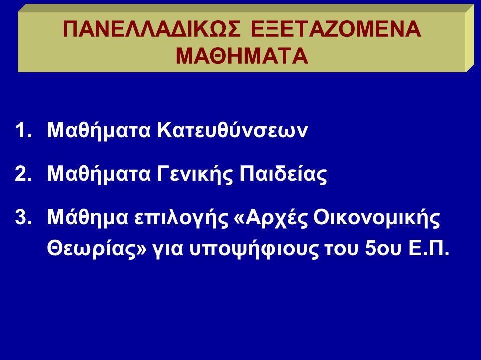 1.Μαθήματα Κατευθύνσεων 2.Μαθήματα Γενικής Παιδείας 3.Μάθημα επιλογής «Αρχές Οικονομικής Θεωρίας» για υποψήφιους του 5ου Ε.Π.