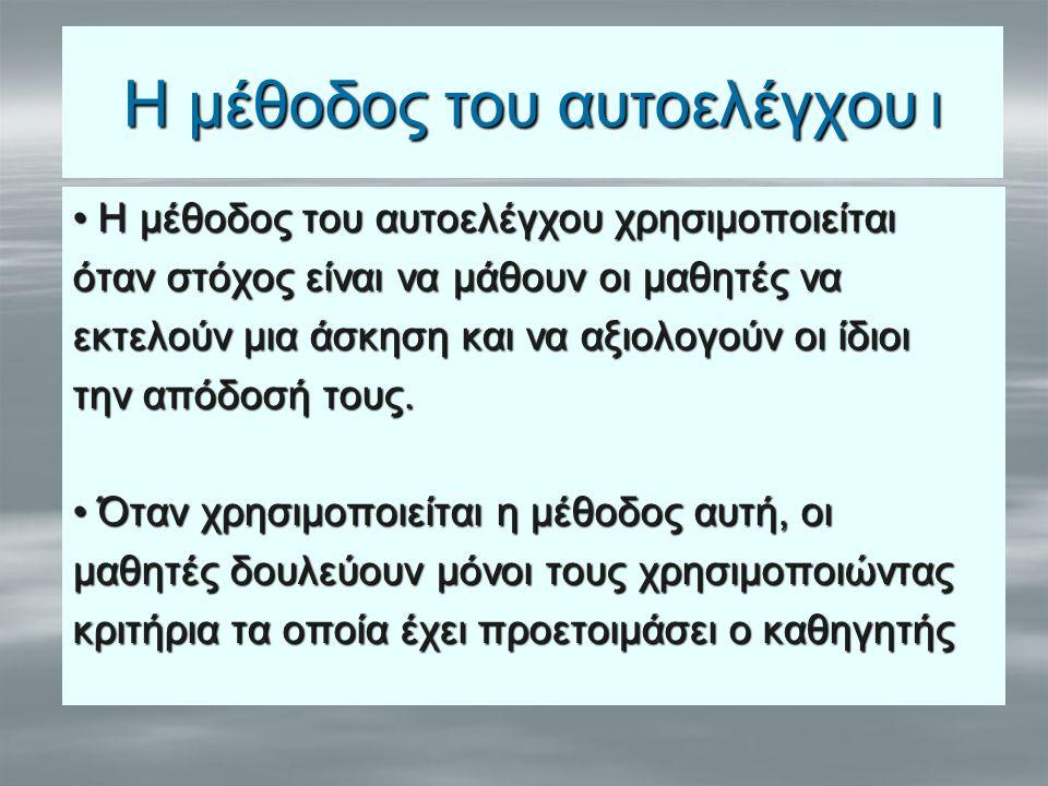 Η μέθοδος του αυτοελέγχου Ι Η μέθοδος του αυτοελέγχου χρησιμοποιείται Η μέθοδος του αυτοελέγχου χρησιμοποιείται όταν στόχος είναι να μάθουν οι μαθητές