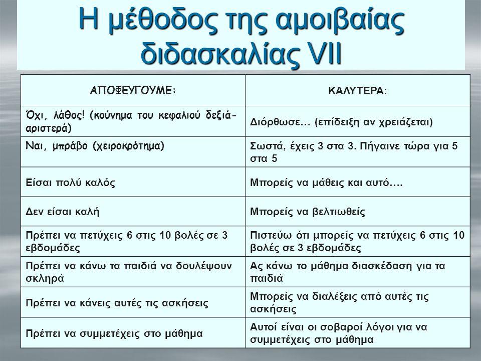 Η μέθοδος της αμοιβαίας διδασκαλίας VΙΙ ΑΠΟΦΕΥΓΟΥΜΕ: ΚΑΛΥΤΕΡΑ: Όχι, λάθος! (κούνημα του κεφαλιού δεξιά- αριστερά) Διόρθωσε… (επίδειξη αν χρειάζεται) Ν