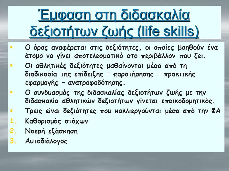 Έμφαση στη διδασκαλία δεξιοτήτων ζωής (life skills)   Ο όρος αναφέρεται στις δεξιότητες, οι οποίες βοηθούν ένα άτομο να γίνει αποτελεσματικό στο περ