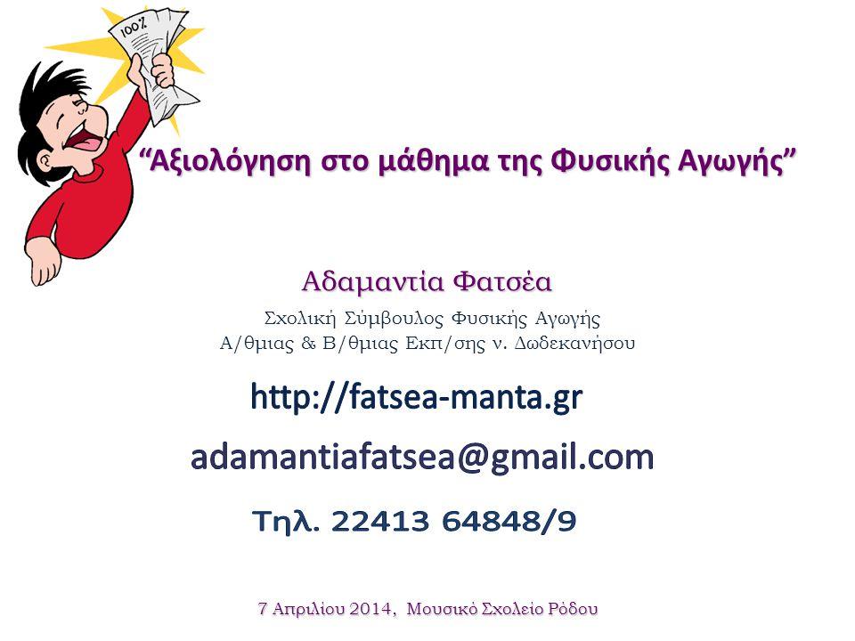 """Αδαμαντία Φατσέα Αδαμαντία Φατσέα Σχολική Σύμβουλος Φυσικής Αγωγής Α/θμιας & Β/θμιας Εκπ/σης ν. Δωδεκανήσου """"Αξιολόγηση στο μάθημα της Φυσικής Αγωγής"""""""
