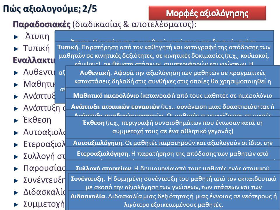 Παραδοσιακές Παραδοσιακές (διαδικασίας & αποτελέσματος): Άτυπη ΤυπικήΕναλλακτικές: Αυθεντική Μαθητικό ημερολόγιο Ανάπτυξη ατομικών εργασιών Ανάπτυξη ο