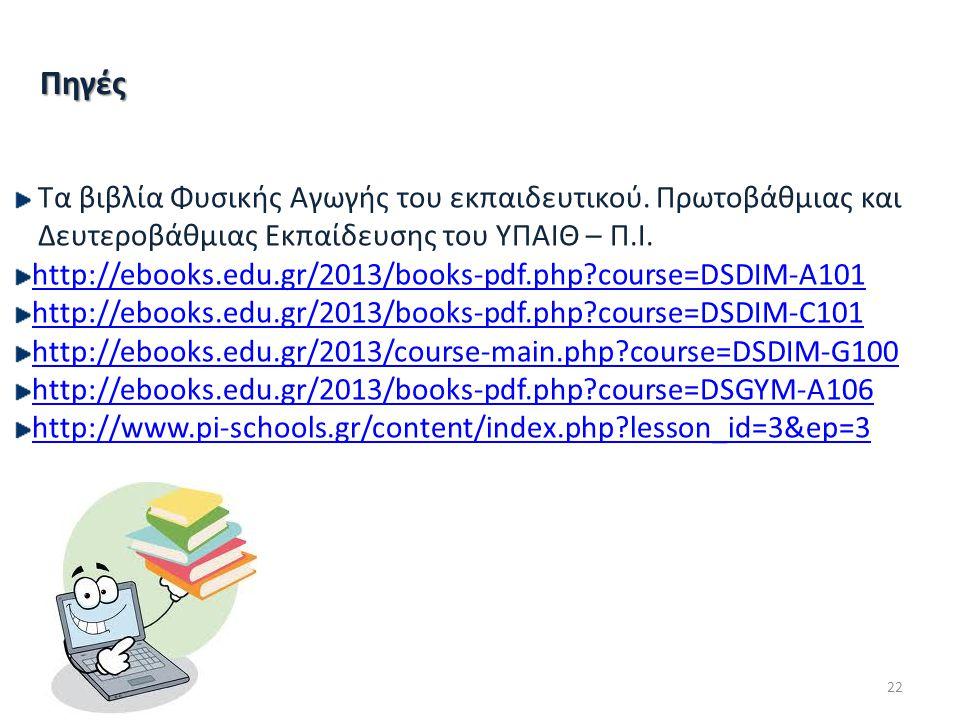 22 Τα βιβλία Φυσικής Αγωγής του εκπαιδευτικού. Πρωτοβάθμιας και Δευτεροβάθμιας Εκπαίδευσης του ΥΠΑΙΘ – Π.Ι. http://ebooks.edu.gr/2013/books-pdf.php?co