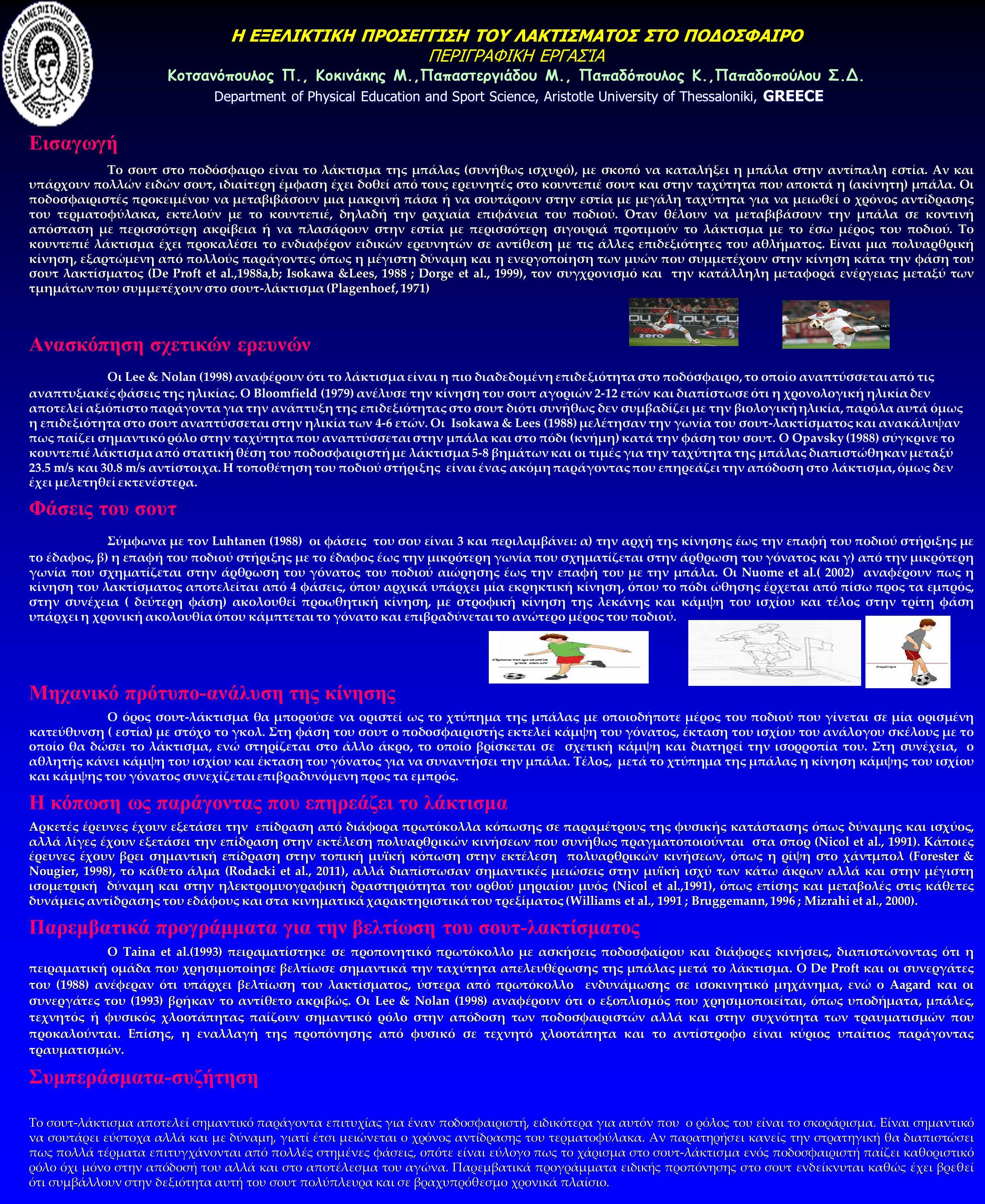 Η ΕΞΕΛΙΚΤΙΚΗ ΠΡΟΣΕΓΓΙΣΗ ΤΟΥ ΛΑΚΤΙΣΜΑΤΟΣ ΣΤΟ ΠΟΔΟΣΦΑΙΡΟ ΠΕΡΙΓΡΑΦΙΚΗ ΕΡΓΑΣΊΑ Department of Physical Education and Sport Science, Aristotle University of