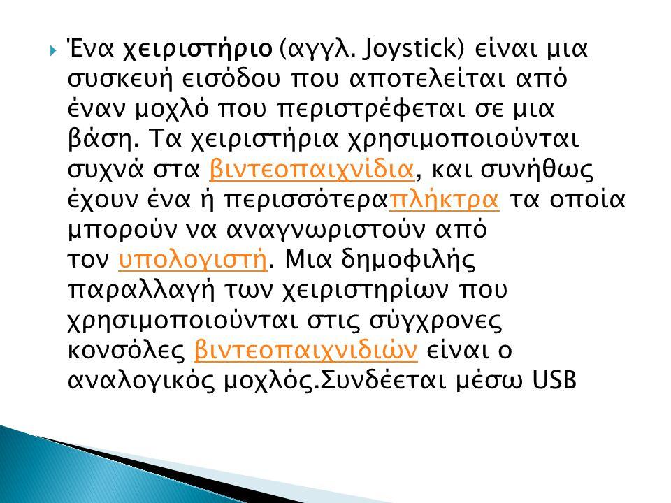  Ένα χειριστήριο (αγγλ. Joystick) είναι μια συσκευή εισόδου που αποτελείται από έναν μοχλό που περιστρέφεται σε μια βάση. Τα χειριστήρια χρησιμοποιού