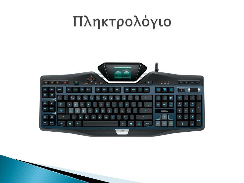  Το πληκτρολόγιο ειναι είναι μια συσκευή εισόδου του υπολογιστή.