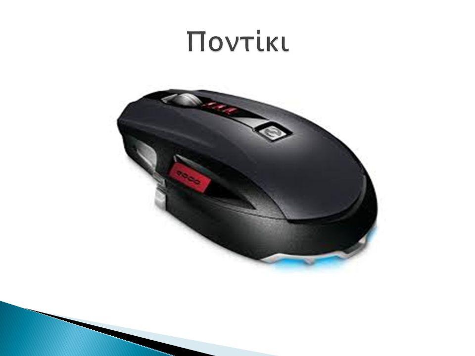  Το ποντίκι (mouse) είναι συσκευή εισόδου που χρησιμοποιείται στους ηλεκτρονικούς υπολογιστές (Η/Υ), καθώς και σε ταμπλέτες.