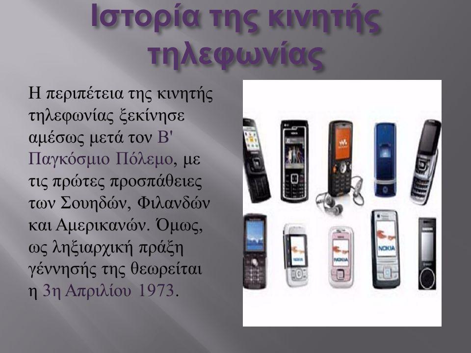 Ένα τηλέφωνο χτυπάει όταν το δίκτυο του υποδεικνύει μια εισερχόμενη κλήση και το τηλέφωνο προειδοποιεί με τον τρόπο αυτό τον χρήστη.