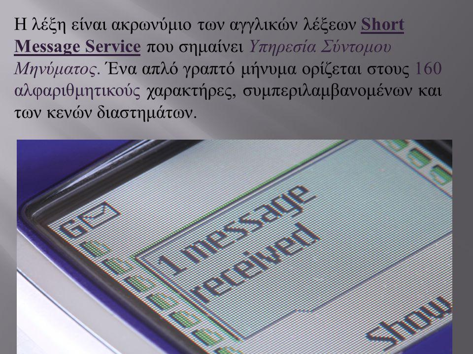 Η λέξη είναι ακρωνύμιο των αγγλικών λέξεων Short Message Service που σημαίνει Υπηρεσία Σύντομου Μηνύματος. Ένα απλό γραπτό μήνυμα ορίζεται στους 160 α